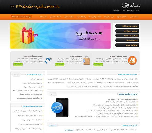 سامانه مدیریت پیام کوتاه SMSPanel